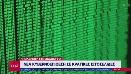 Νέες κυβερνοεπιθέσεις σε κρατικές ιστοσελίδες