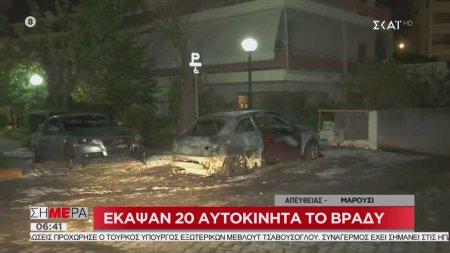 Έκαψαν 20 αυτοκίνητα το βράδυ