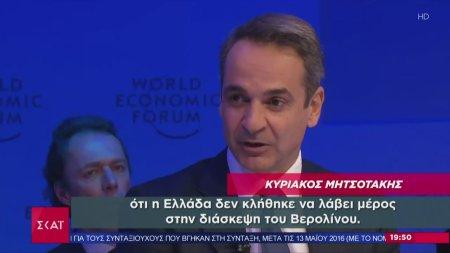 Κ. Μητσοτάκης: Καταδικάζει από το Νταβός τις τουρκικές προκλήσεις