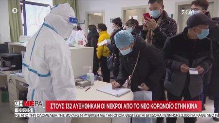 Στους 132 αυξήθηκαν οι νεκροί από το νέο κορωνοϊό στην Κίνα - 4 επιβεβαιωμένα κρούσματα στη Γερμανία