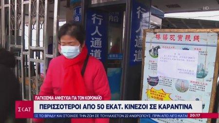 41 τα θύματα του κορονοϊού στην Κίνα