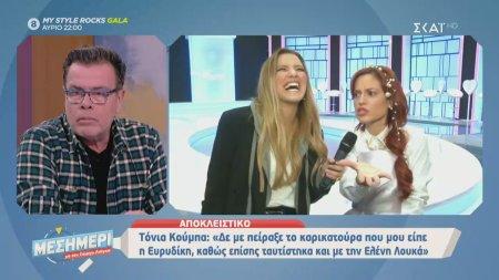 Τόνια Κούμπα: Με την Ευρυδίκη θύμωσα που δεν αντιλήφθηκε το concept