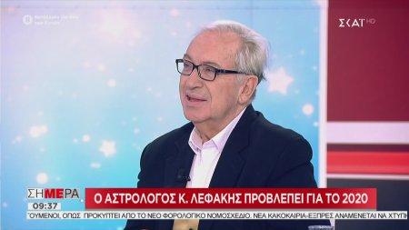 Οι προβλέψεις του K. Λεφάκη για το 2020