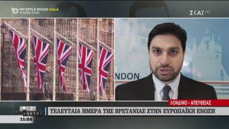 Τελευταία ημέρα της Βρετανίας στην Ευρωπαϊκή Ένωση