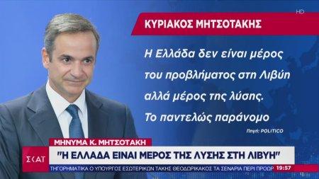 Μητσοτάκης: Η Ελλάδα είναι μέρος της λύσης στη Λιβύη