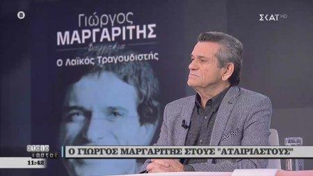 Ο Γιώργος Μαργαρίτης εκδίδει τη βιογραφία του