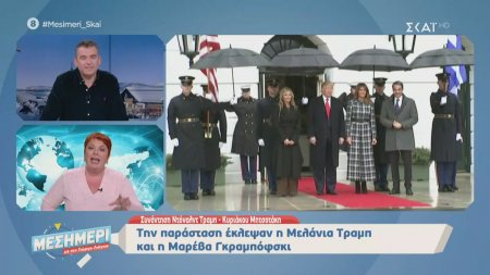 Την παράσταση έκλεψαν η Μελάνια Τραμπ και η Μαρέβα Γκραμπόφσκι