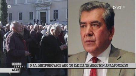 Ο Α. Μητρόπουλος από το ΣτΕ για τη δίκη των αναδρομικών των συνταξιούχων