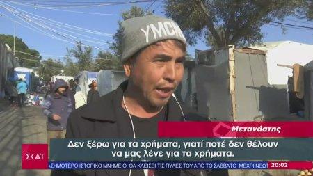 Λέσβος: Καταγγελίες κατοίκων για ΜΚΟ