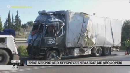 Ένας νεκρός από σύγκρουση νταλίκας με λεωφορείο