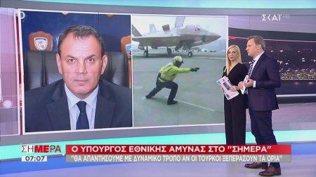 Παναγιωτόπουλος: Με τα F-35 θα ανακτήσουμε την υπεροχή από την Τουρκία