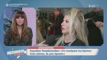 Ευρυδίκη Παπαδοπούλου: Άμα δεν τους αρέσω, ας με διώξουν