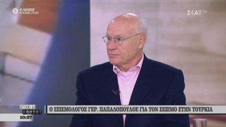 Ο Γ. Παπαδόπουλος για τον σεισμό στην Τουρκία