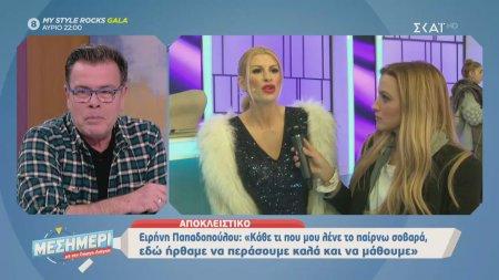 Ευρυδίκη Παπαδοπούλου: Είμαι ο εαυτός μου, δε θα προσποιηθώ ποτέ