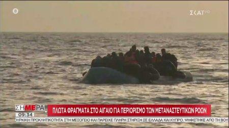 Πλωτά φράγματα στο Αιγαίο για περιορισμό των μεταναστευτικών ροών