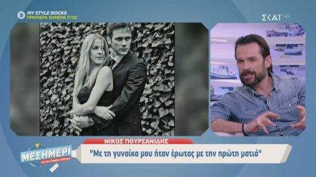 Στην παρέα μας ο Νίκος Πουρσανίδης