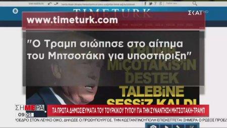 Τα πρώτα δημοσιεύματα του Τουρκικού τύπου για την συνάντηση Μητσοτάκη - Τραμπ