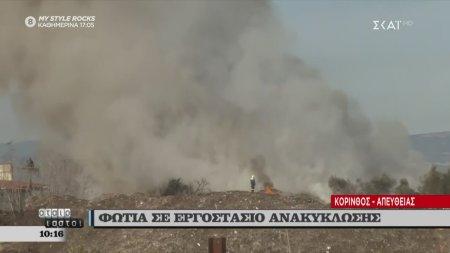 Φωτιά σε εργοστάσιο ανακύκλωσης στην Κόρινθο