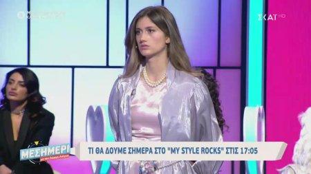 Τι θα δούμε σήμερα στο My Style Rocks