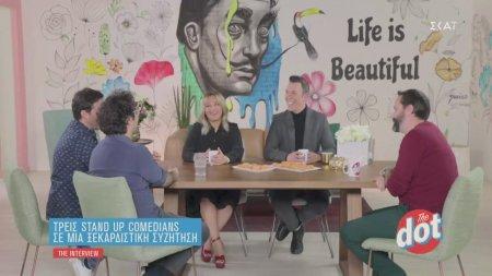 Τρεις Stand Up Comedians σε μια ξεκαρδιστική συζήτηση