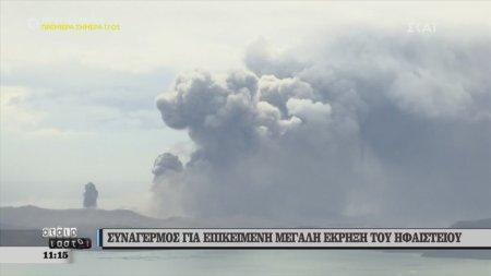 Συναγερμός για μεγάλη έκρηξη του ηφαιστείου Taal