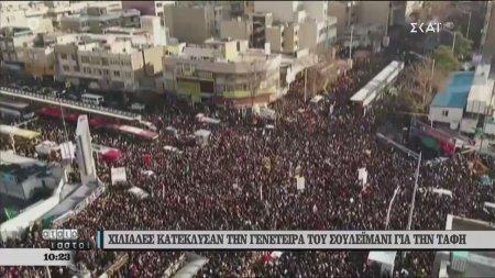 Χιλιάδες κατέκλυσαν την γενέτειρα του Σουλεϊμανή για την ταφή