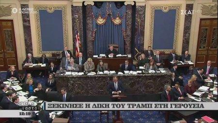 Ξεκίνησε η δίκη του Τραμπ στη Γερουσία