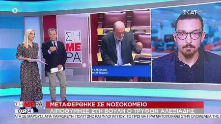 Λιποθύμησε στη Βουλή ο Τρύφων Αλεξιάδης