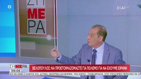 Κ. Βελόπουλος: Να προετοιμαζόμαστε για πόλεμο για να έχουμε ειρήνη