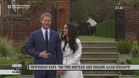 Πρίγκιπας Χάρι: Με την Μέγκαν δεν είχαμε άλλη επιλογή