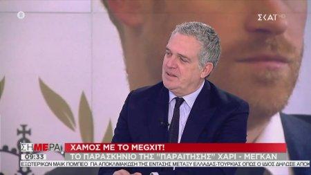 Ο Χρήστος Ζαμπούνης σχολιάζει την παραίτηση Χάρι-Μέγκαν