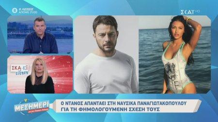 Γ. Αγγελόπουλος: Η Ναυσικά έκανε λανθασμένη τοποθέτηση για τη φημολογούμενη σχέση μας