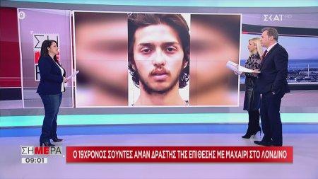 Ο 19χρονος Σουντές Αμάν ο δράστης της επίθεσης με μαχαίρι στο Λονδίνο