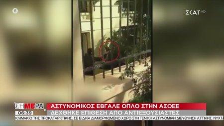 Αστυνομικός έβγαλε όπλο στην ΑΣΟΕΕ - Δέχθηκε επίθεση από αντιεξουσιαστές