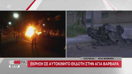 Έκρηξη σε αυτοκίνητο εκδότη στην Αγία Βαρβάρα