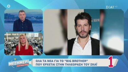 Όλα τα νέα για το Big Brother που έρχεται στην τηλεόραση του ΣΚΑΪ