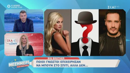 Big Brother: Ποια γνωστά πρόσωπα επιχείρησαν να μπουν στο σπίτι