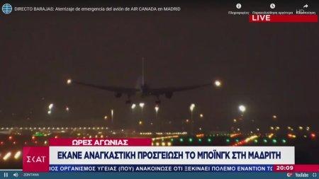 Ισπανία: Αίσιο τέλος στο θρίλερ-Προσγειώθηκε το αεροσκάφος
