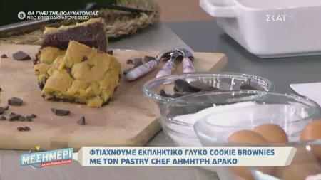Cookie brownies από τον Δημήτρη Δράκο