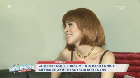 Demy: Δεν είμαι εύκολη στις αλλαγές