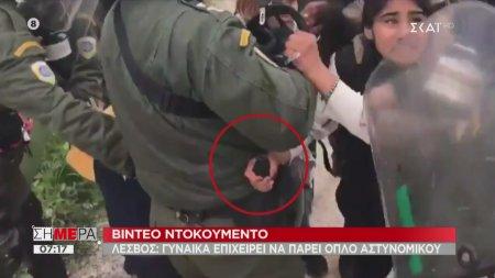 Βίντεο ντοκουμέντο: Γυναίκα επιχειρεί να πάρει όπλο αστυνομικού