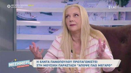Έλντα Πανοπούλου: Θα ήθελα να συμμετέχω σε τηλεοπτική σειρά
