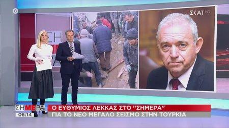 Ο Ε. Λέκκας για τους σεισμούς στην Τουρκία