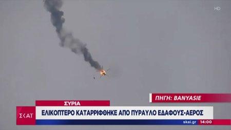 Συρία: Ακραίοι ισλαμιστές που στηρίζει ο Ερντογάν καταρρίπτουν ελικόπτερο