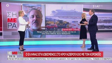 Ο Έλληνας εγκλωβισμένος στο κρουαζιερόπλοιο με τον Κορωνοϊό
