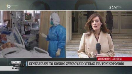 Συνεδριάζει το Εθνικό Συμβούλιο Υγείας για τον Κορονοϊό