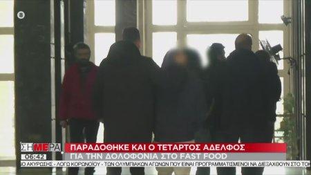Παραδόθηκε και ο τέταρτος αδερφός για τη δολοφονία στο ψητοπωλείο
