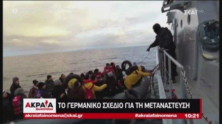 Το γερμανικό σχέδιο για τη μετανάστευση