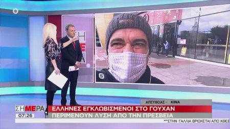 Έλληνες εγκλωβισμένοι στο Γιουχάν