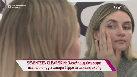 Seventeen Clear Skin - Σειρά περιποίησης για λιπαρά δέρματα με τάση ακμής